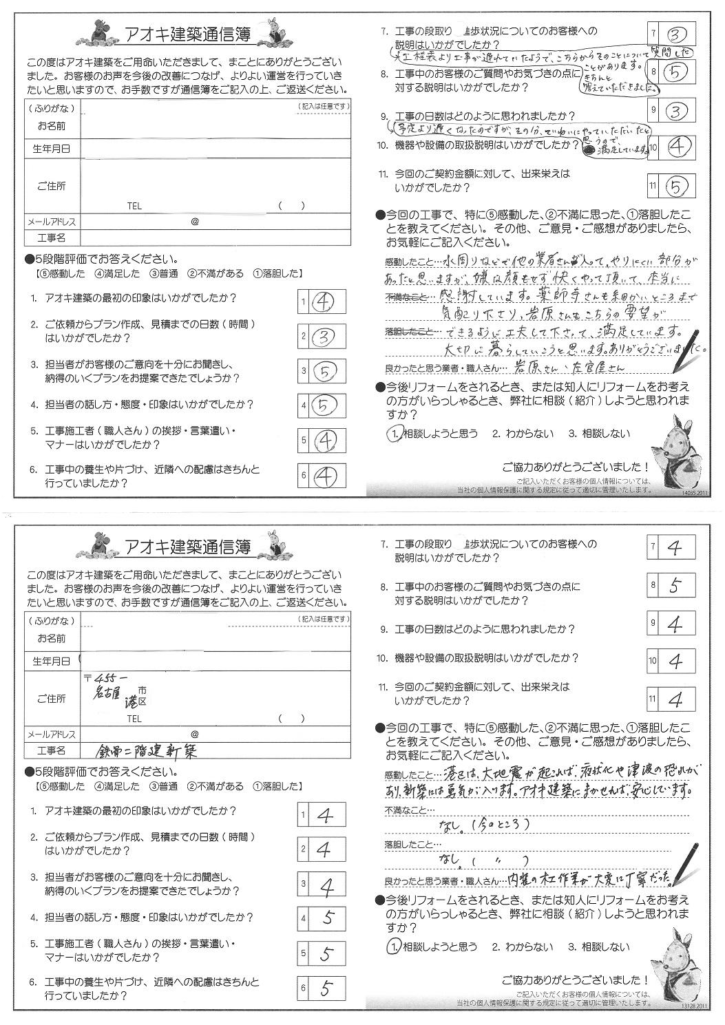 HPブログ用お客様アンケート